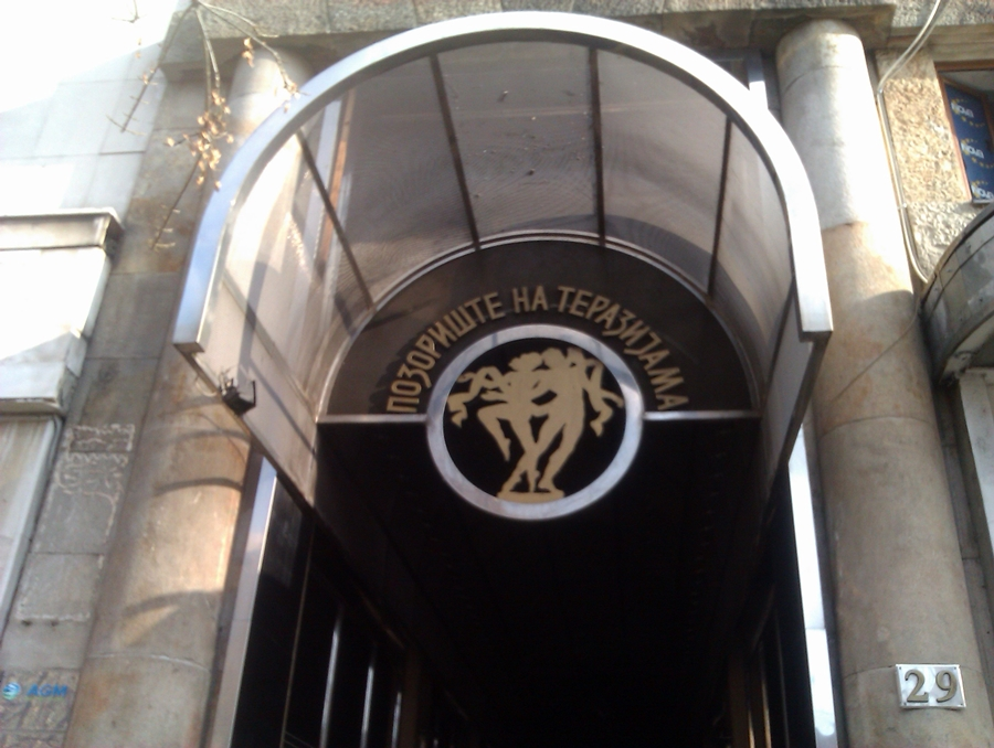 Bioskop Beograd