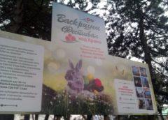Uskrs u Beogradu : Sutra Vaskrs kod Hrama Svetog Save