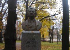 Spomen-bista Lazi Kostiću u Beogradu