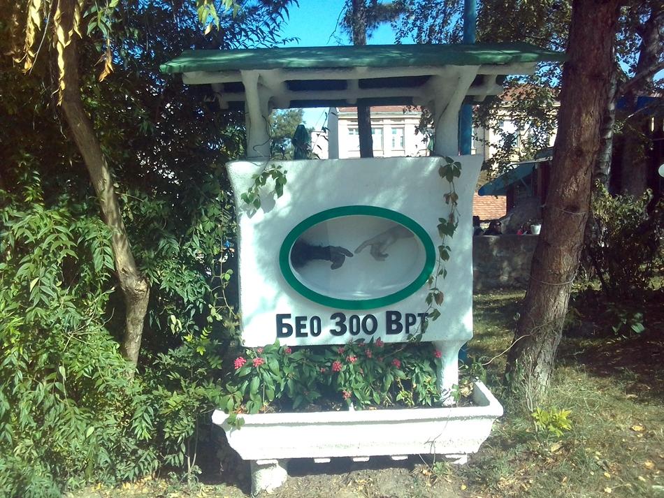 83. rođendan Beo Zoo vrta