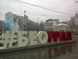 Dan u Beogradu 9.01.2019