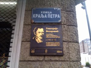 Gligоrijе Vоzarоvić – Prvi srpski knjižar i izdavač