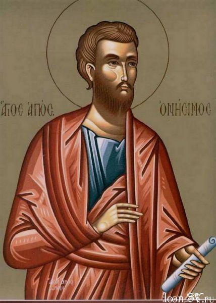 Sveti apostol Onisim