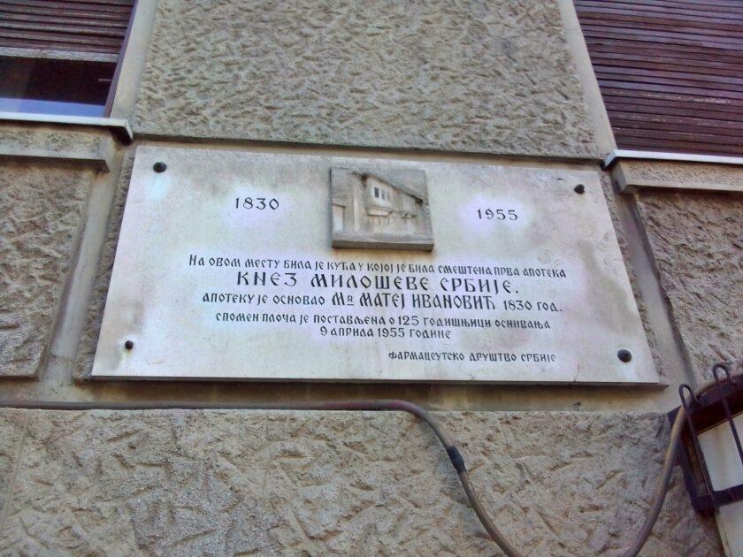 Prva privatna apoteka u Beogradu