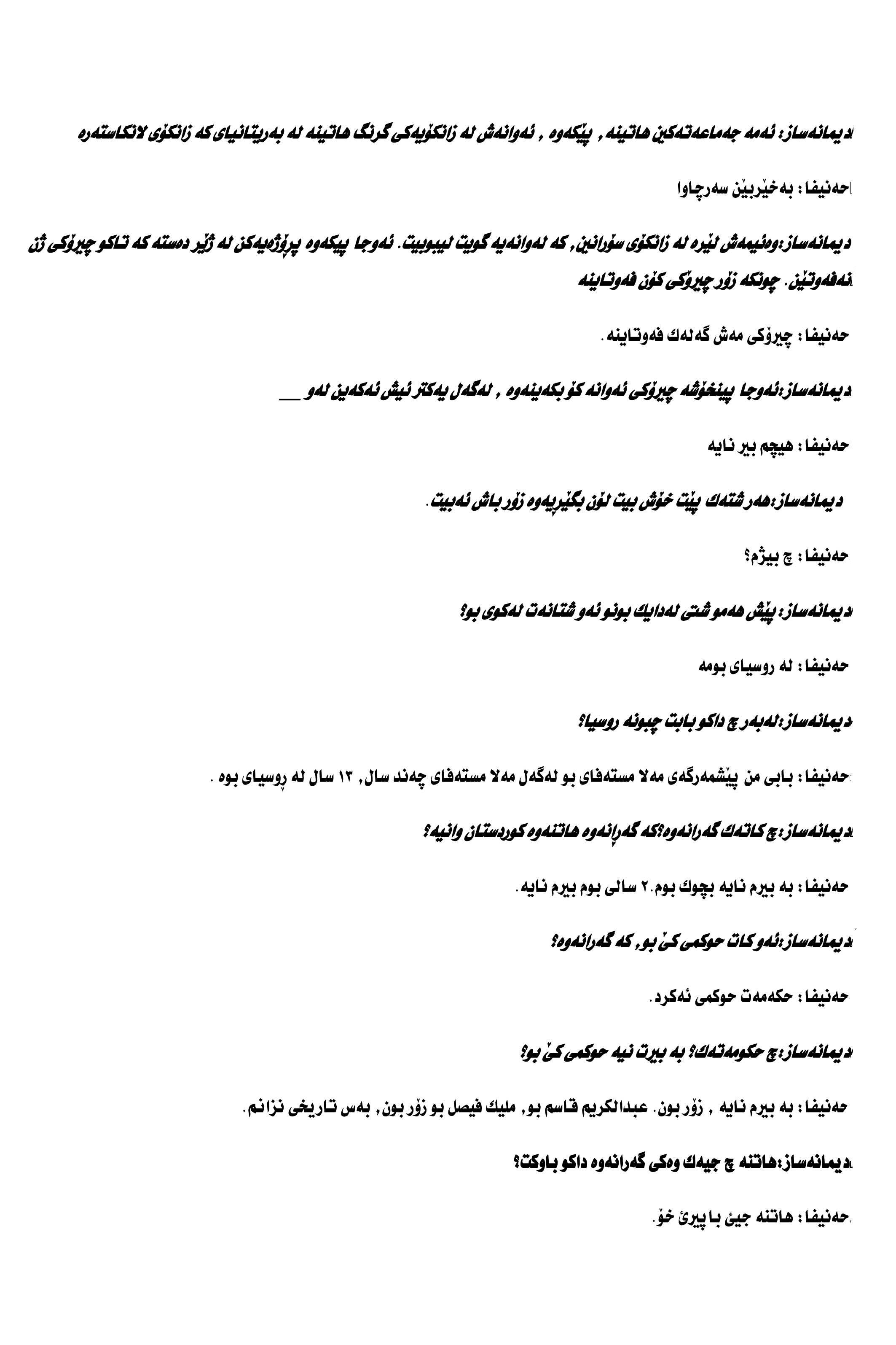 Hanifa1