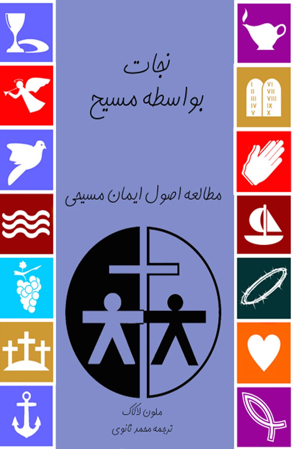 نجات بواسطه مسیح