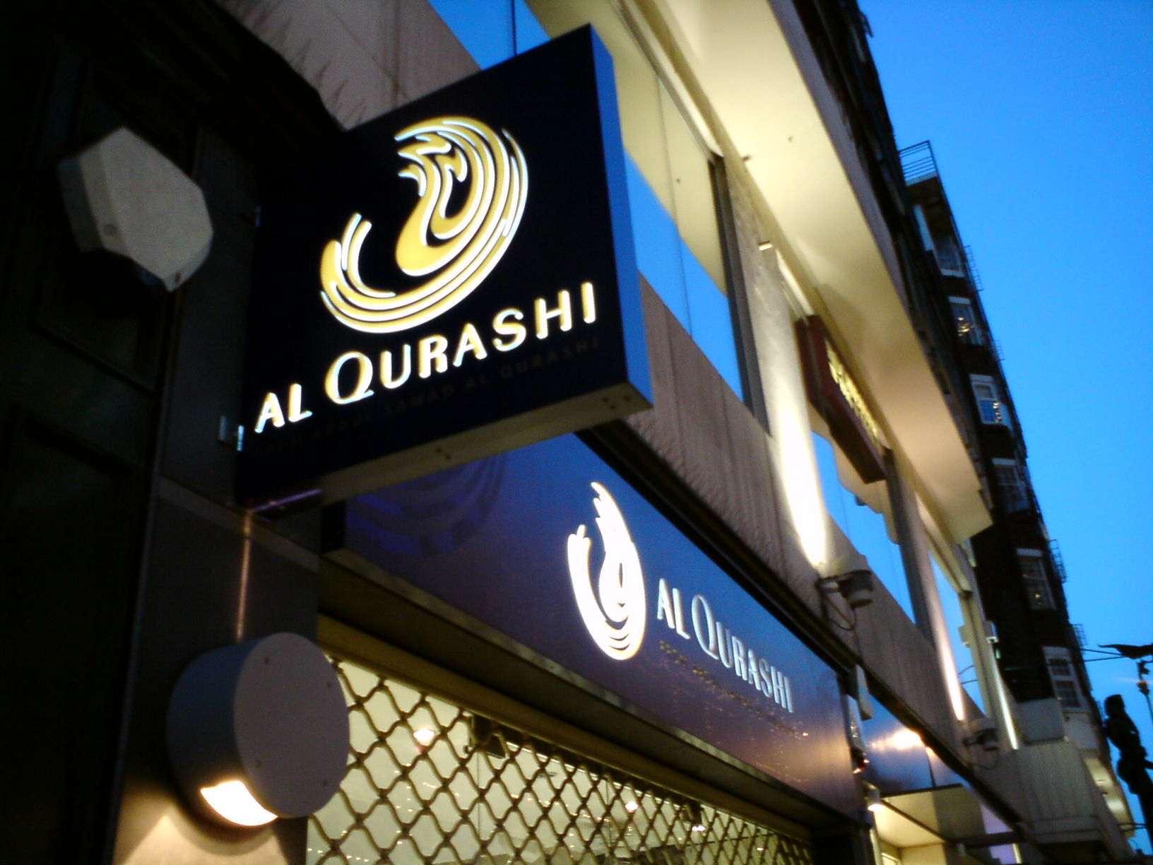 Al Qurashi main sign internally Illuminated Fascia Signs by E-Signs London with Super Bright 110 Lumen LEDS with 5 year warranty within 3D Perspex letters & powder coated aluminium sign by www.e-signs.co.uk