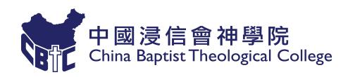 中國浸信會神學院