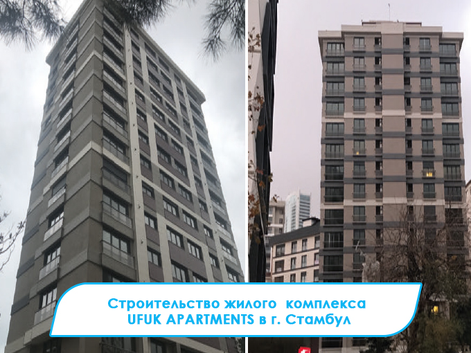 1-Ufuk_Apartmani_Istanbul