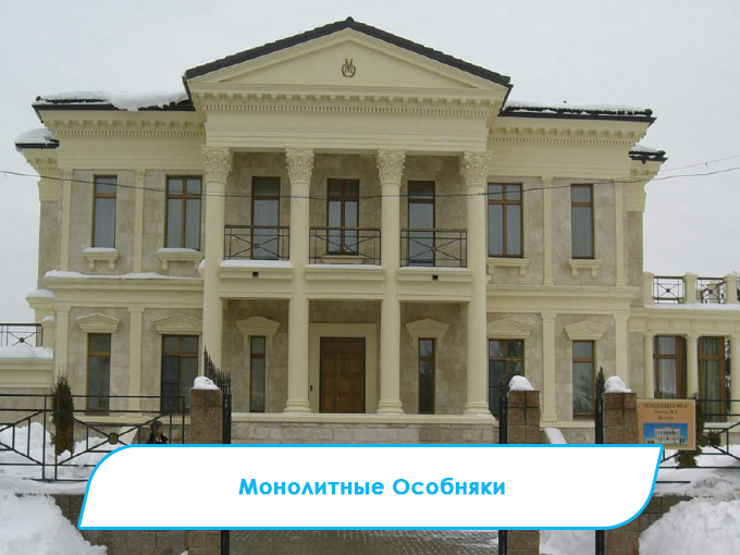 3-Monolith_Villaları_Moskova