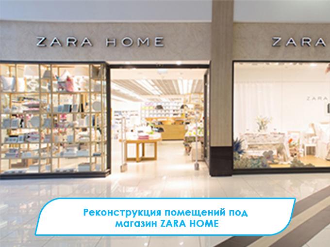3-Zara_Home