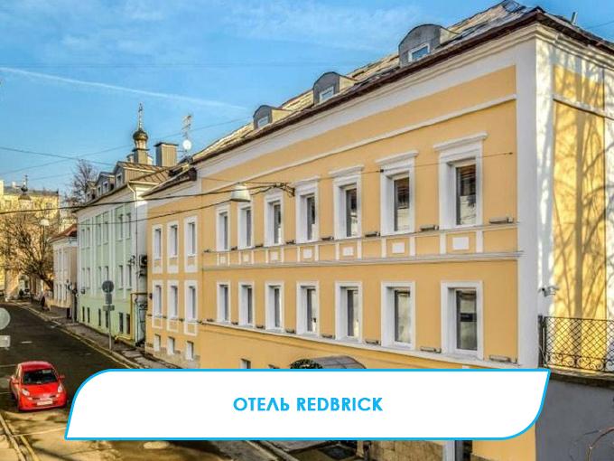 5-Redbrick_Hotel_Moskova_1