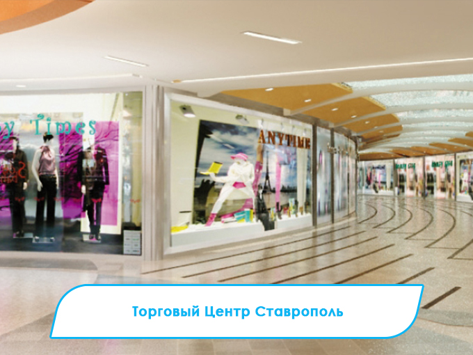6-Stavropol_Alısveris_Merkezi_Stavropol