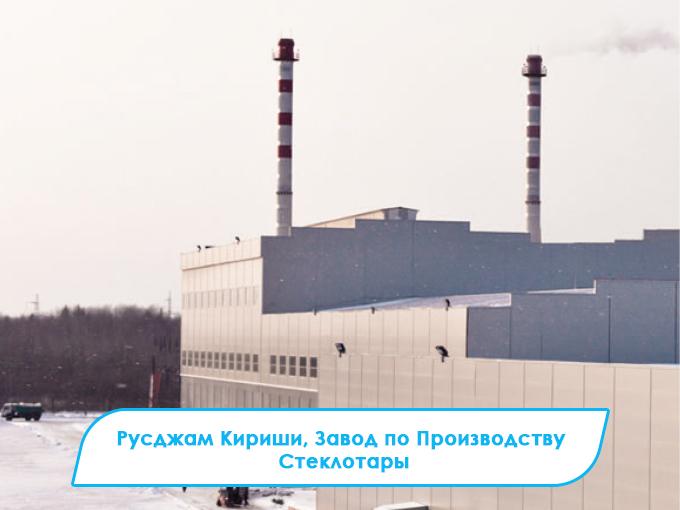7-Ruscam_Cam_Sise_Fabrikasi_Kirishi_St_Petersburg_1