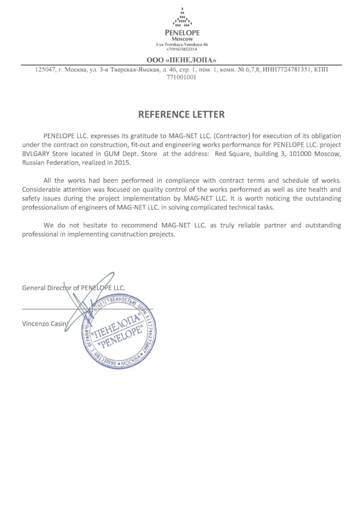 REFERENCE LETTER _BVLGARY GUM