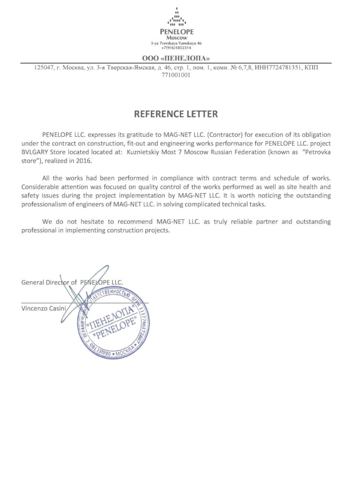 REFERENCE LETTER _BVLGARY PETROVKA STORE