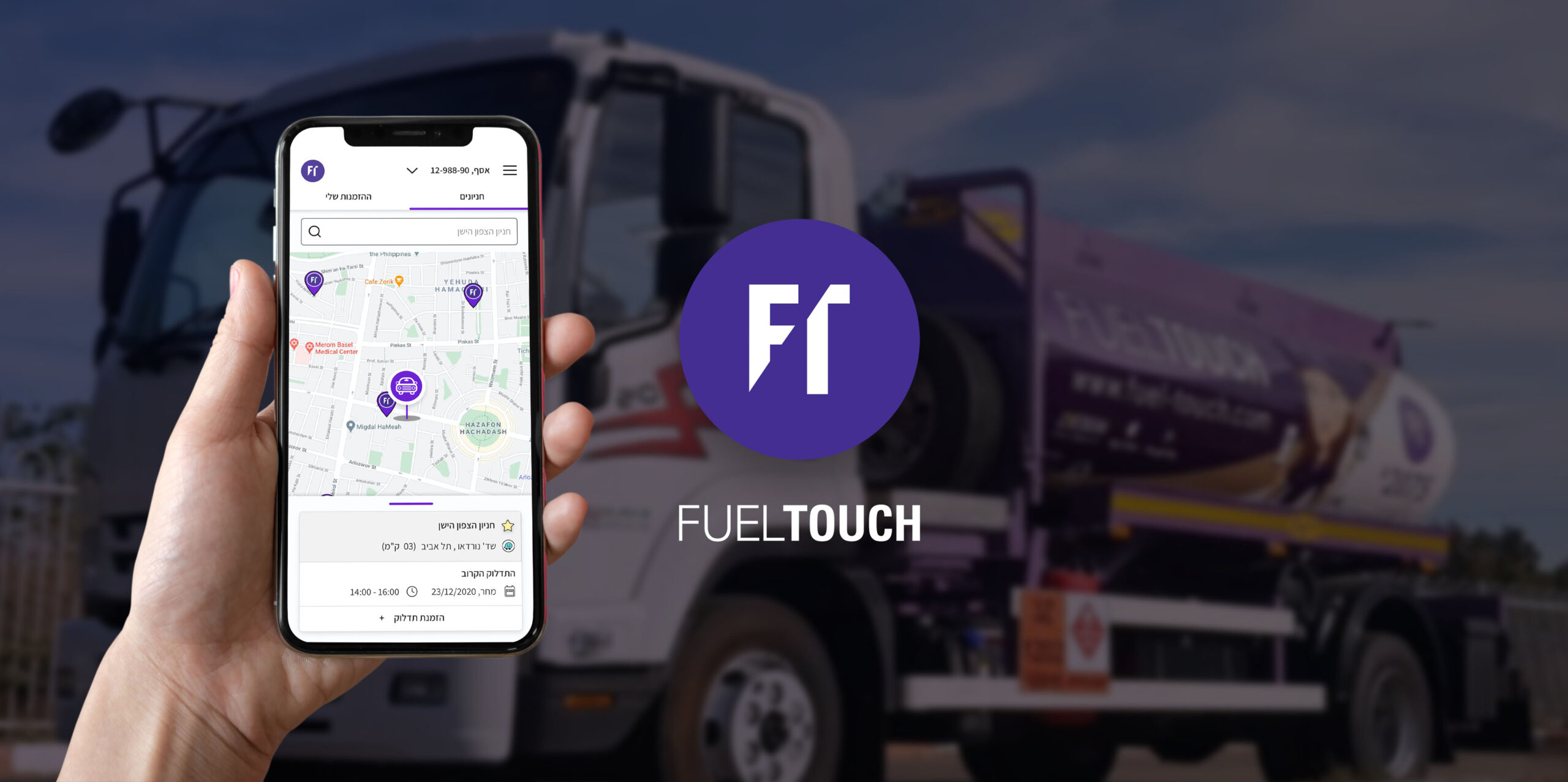 Fuel touch mockup