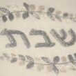 Challah, Challah Cover, Israeli Artist
