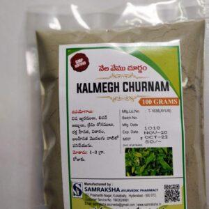 Samraksha Kalmegh Powder