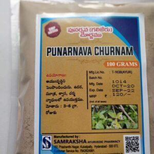 Samraksha Punarnava Powder