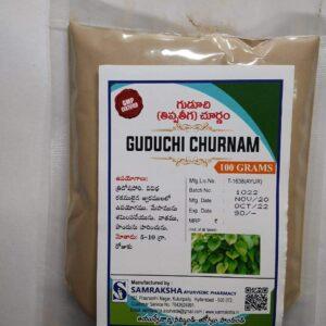 Samraksha Guduchi Churnam Powder