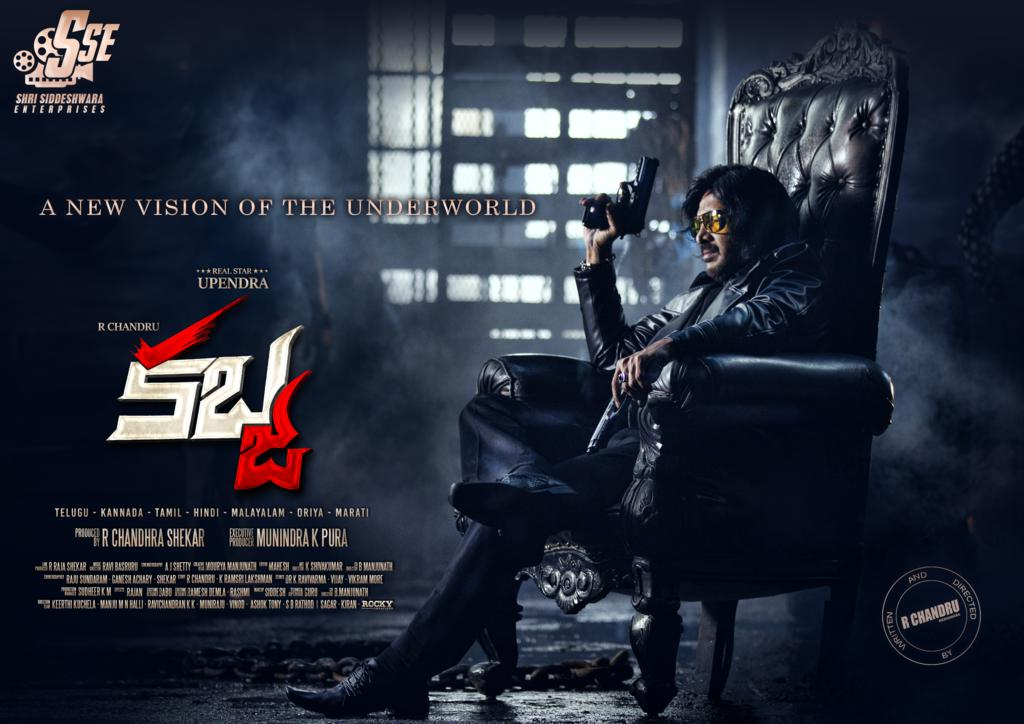 Kabza Movie First Look Posters