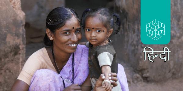 कोविड अनाथ और भारत में गोद लेने की प्रक्रिया: चुनौतियाँ एवं अनुत्तरित मामले