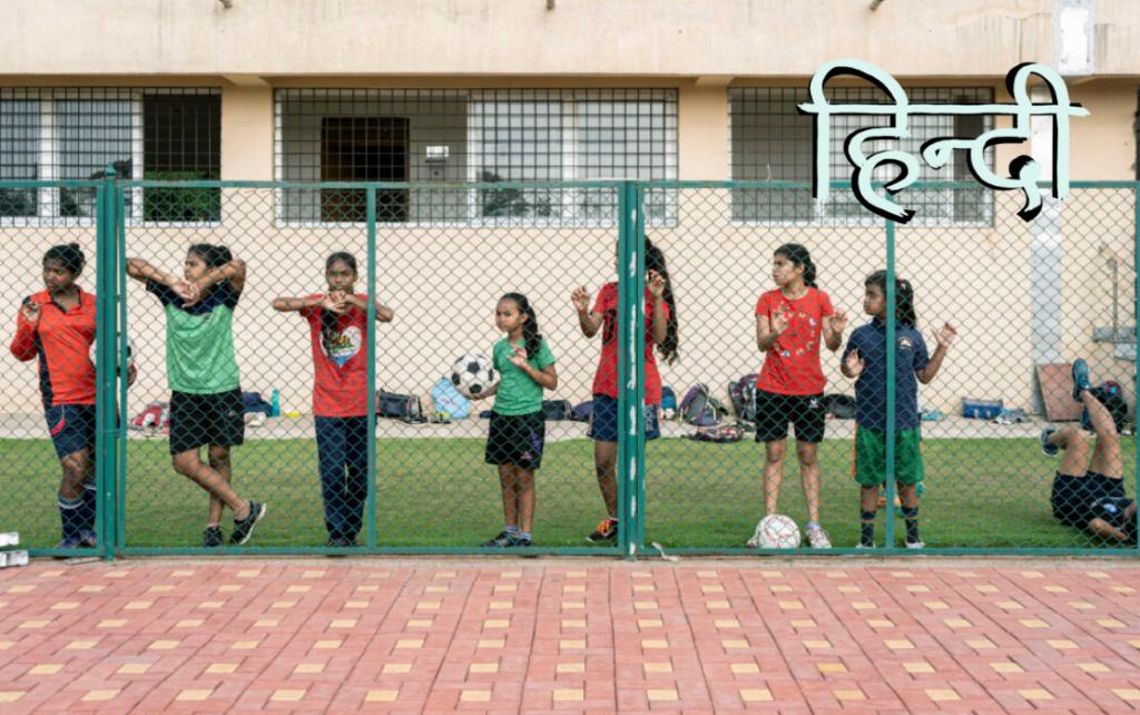 स्कोर कीपिंग : छत्तीसगढ़ उसके फ़ुटबॉल सिंस्कृ पि के नज़ररए से