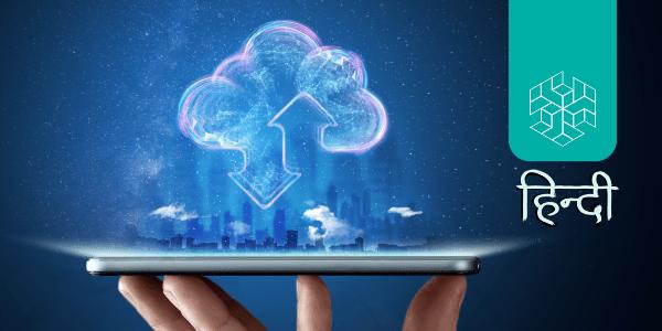 इंफ़ोरमेशन टेकनोलॉजी 2021 के नियमों की पड़ताल