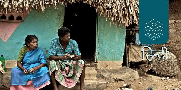 दशकीय निष्क्रिय ग्रामीण मजदूरी के बीच, कोविड 19 की तीसरी लहर का डर चिंतनीय