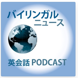 japanese language podcast bilingual news