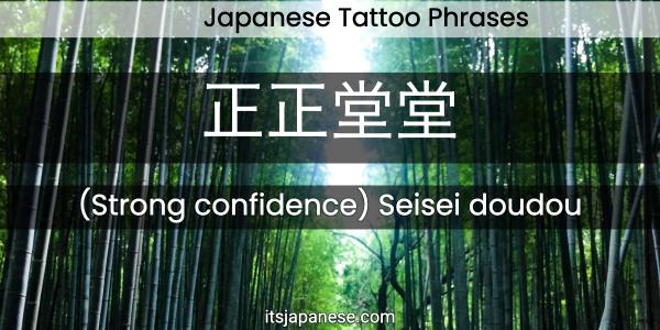 japanese tattoo phrases