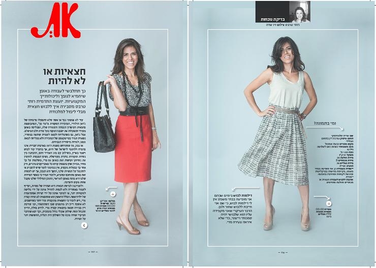 מדור בדיקת נוכחות במגזין מאת רותי טרבס, איך ללבוש חצאית לעבודה