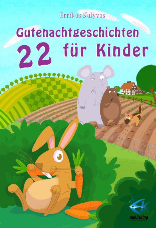 22 Gutenachtgeschichten für Kinder (eBook & Taschenbuch)