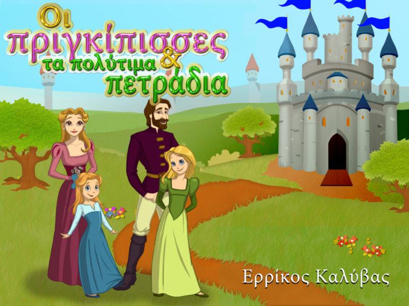 Οι πριγκίπισσες και τα πολύτιμα πετράδια