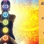 Understanding of yogic concepts such as Nadis, chakra, and Kundalini