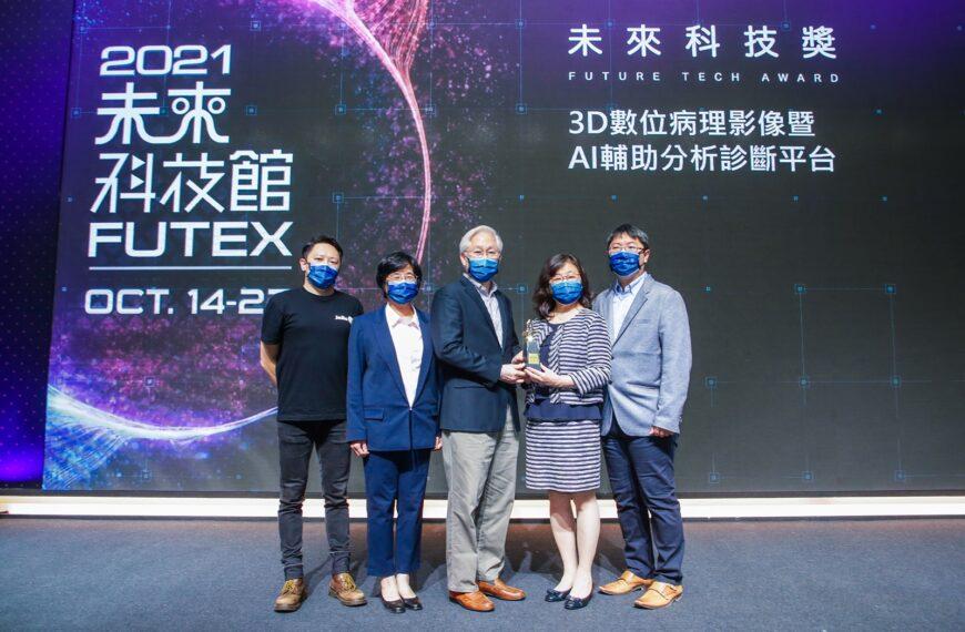 2021未來科技獎