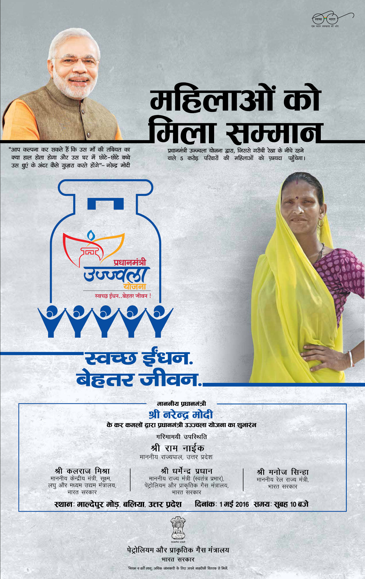 Pradhan Mantri Ujjwala Yojana Hindi