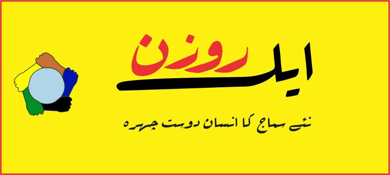 aik Rozan logo