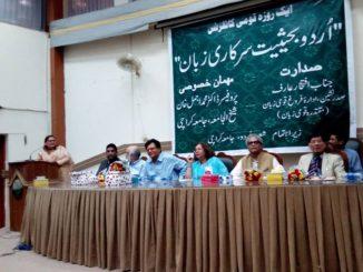 اردو بحیثیت سرکاری زبان