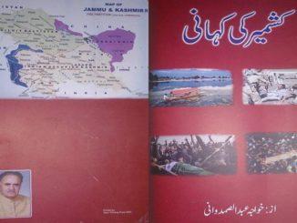 کشمیر کی کہانی