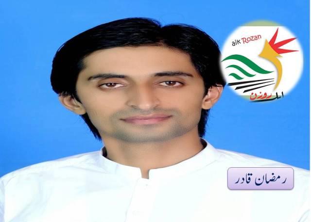 Ramzan Qadir