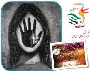 اُسترا گُل : افسانہ از، اقبال حسن خان
