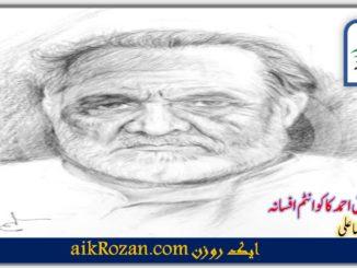 اشفاق احمد کا کوانٹم افسانہ