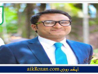 Aamish Hassan Askari