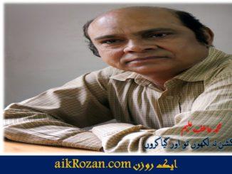 محمد عاطف علیم