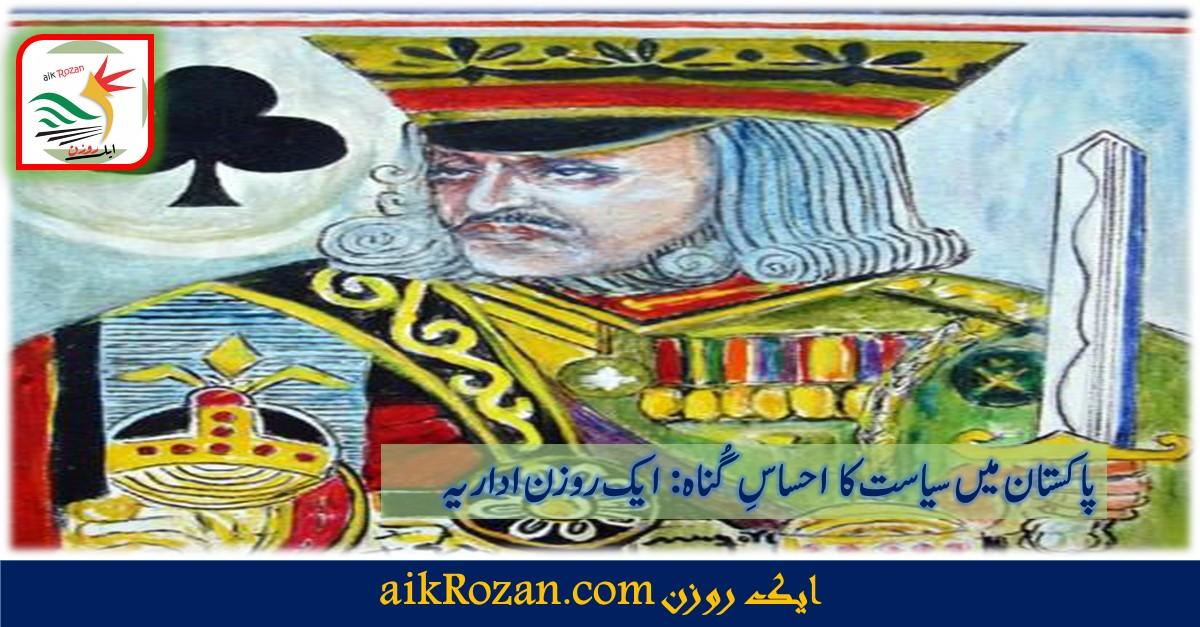 پاکستان میں سیاست کا احساسِ گُناہ