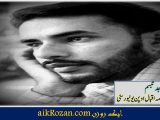 ڈاکٹر عبدالواجد تبسم
