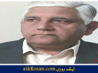 Dr Fazl Ahmad Khusrau