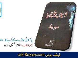 پاکستانی معاشرے کے کرب